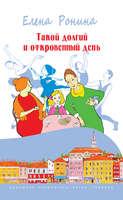 Электронная книга «Такой долгий и откровенный день (сборник)»