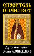 Спаситель Отечества. Духовный работа Сергия Радонежского (сборник)