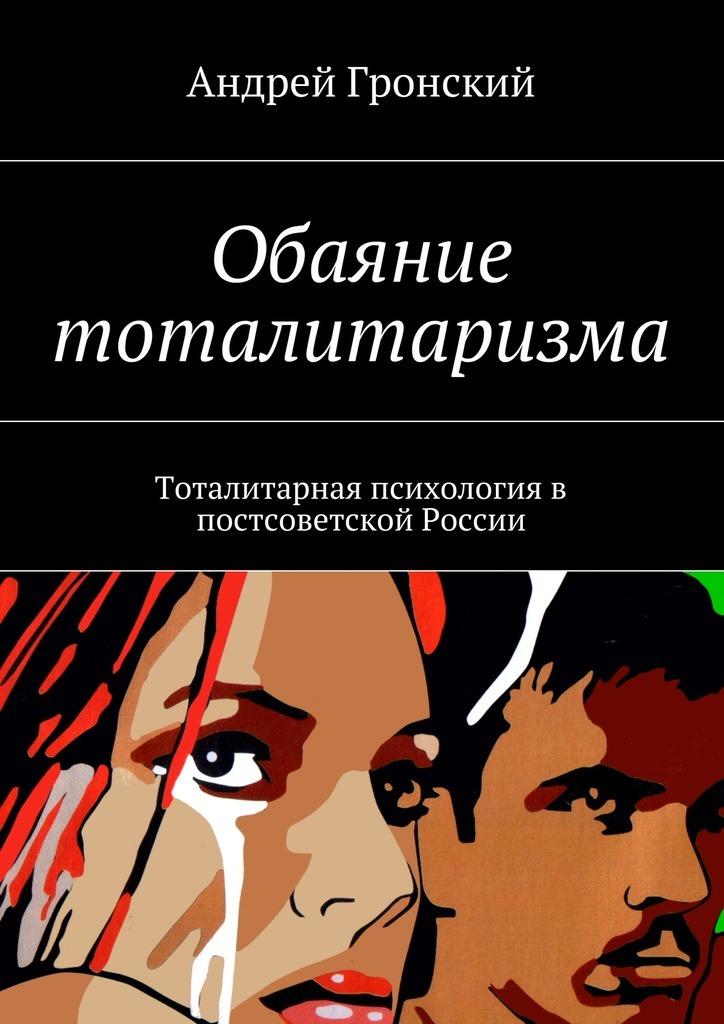 Обаяние тоталитаризма. Тоталитарная психология в постсоветской России