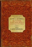 Русь на «Бунташный век» (сборник)