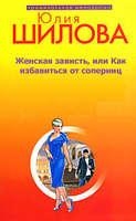 Электронная книга «Женская зависть, или Как избавиться от соперниц»