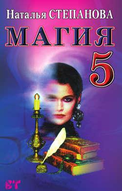 Электронная книга «Магия-5. Заговоры на все случаи жизни»