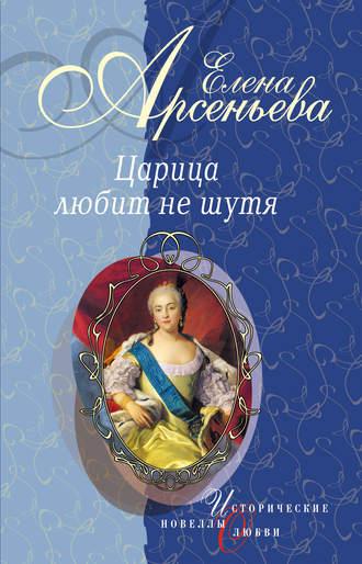 Купить Вещие сны (Императрица Екатерина I) – Елена Арсеньева 5-699-07728-6