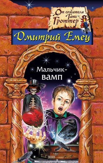 из донора в вамп epub