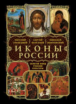 Электронная книга «Иконы России»
