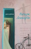 Электронная книга «Почерк Леонардо»