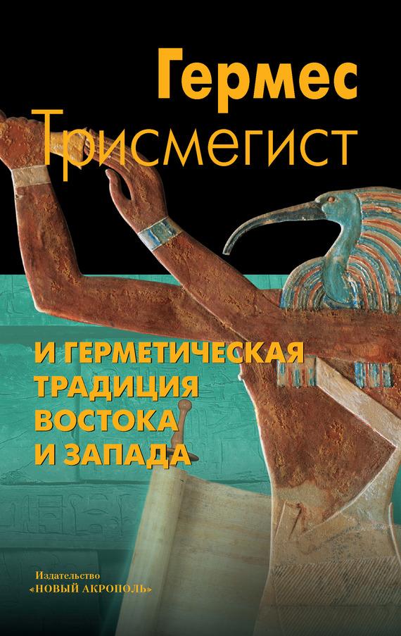 Гермес Трисмегист и герметическая традиция Востока и Запада