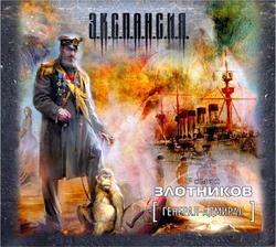 Аудиокнига «Генерал-адмирал»