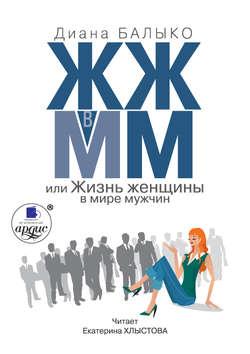Аудиокнига «ЖЖ в ММ, или Жизнь женщины в мире мужчин»