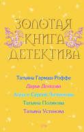 Электронная книга «Золотая книга детектива (сборник)»