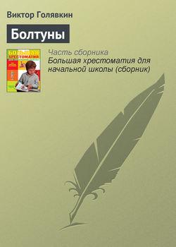 Электронная книга «Болтуны»