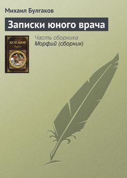 Электронная книга «Записки юного врача»