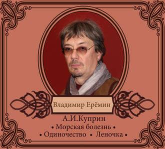 Купить Рассказы – Александр Иванович Куприн