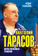 Электронная книга «Анатолий Тарасов. Битва железных тренеров»