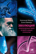 Электронная книга «Эволюция. Классические идеи в свете новых открытий»