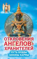 Электронная книга «Путь Будды. Законы кармы»
