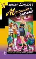 Электронная книга «Матрешка в перьях»