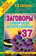 Электронная книга «Заговоры сибирской целительницы. Выпуск 37»