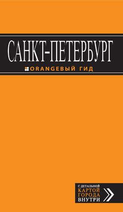 путеводитель по санкт-петербургу скачать pdf