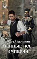 Электронная книга «Цепные псы Империи»