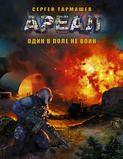Электронная книга «Один в поле не воин»