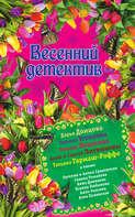Электронная книга «Весенний детектив 2015 (сборник)»