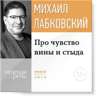 Купить Про чувство вины и стыда – Михаил Лабковский