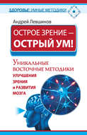 Электронная книга «Острое зрение – острый ум! Уникальные восточные методики улучшения зрения и развития мозга»