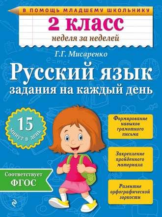 Купить Русский язык. 2 класс. Задания на каждый день – Г. Г. Мисаренко 978-5-699-77979-6
