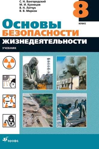 гдз по обж 8 класс вангородский ответы на вопросы учебник