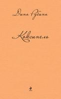 Электронная книга «Коксинель (сборник)»