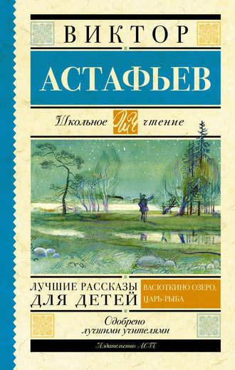 Купить Лучшие рассказы для детей – Виктор Астафьев 978-5-17-090812-7