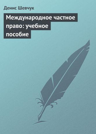 Купить Международное частное право: учебное пособие – Денис Шевчук