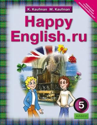 English гдз happy уроки