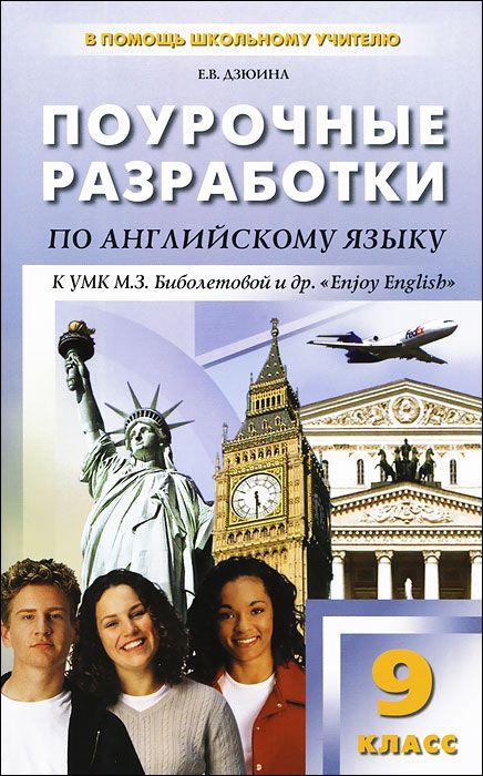 Тетрадь activity book 9