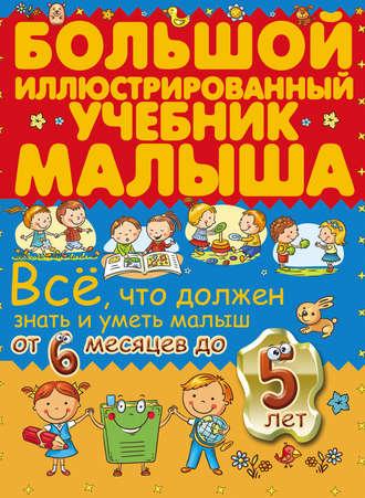 Купить Всё, что должен знать и уметь малыш от 6 месяцев до 5 лет. Большой иллюстриро… – Антонина Елисееваи Ирина Никитенко 978-5-17-096563-2
