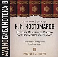 Русская история. Том 1. Господство дома св. Владимира