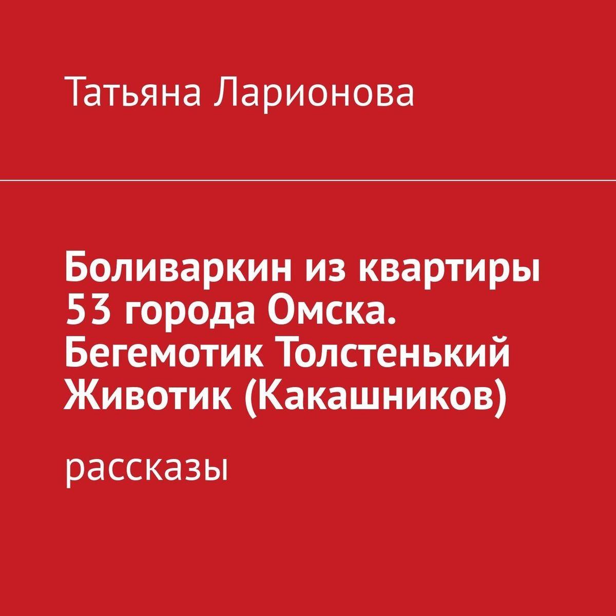 Боливаркин изквартиры 53города Омска. Рассказы прокота