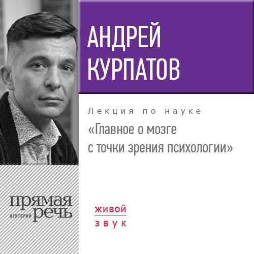 Лекция «Главное о мозге с точки зрения психологии»