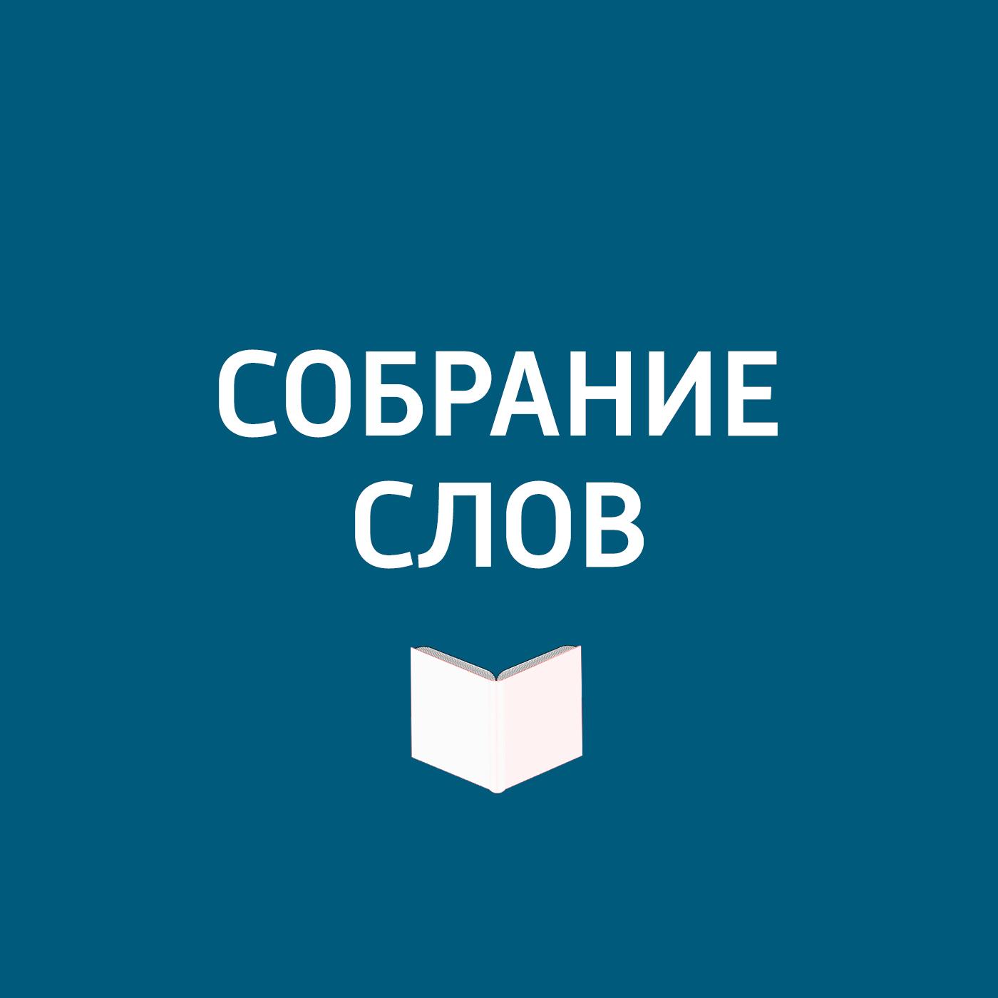 Большое интервью Андрея Бартенева