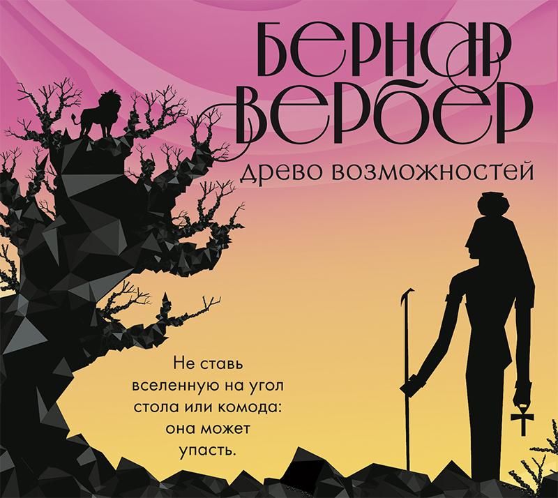 Древо возможностей (сборник)