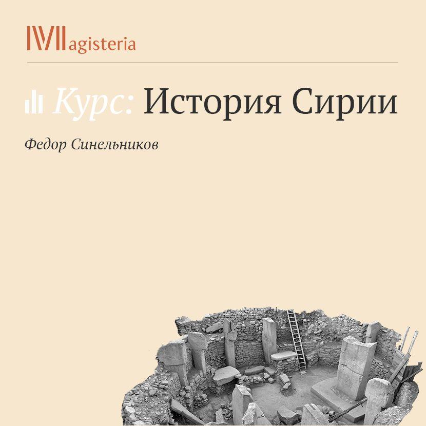 Сирия в поздней античности