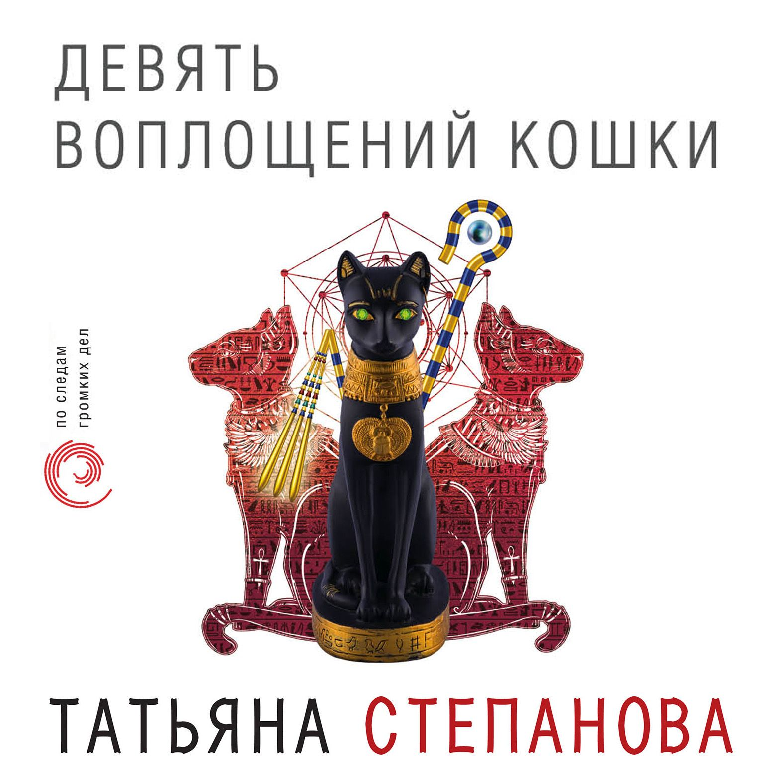 Девять воплощений кошки