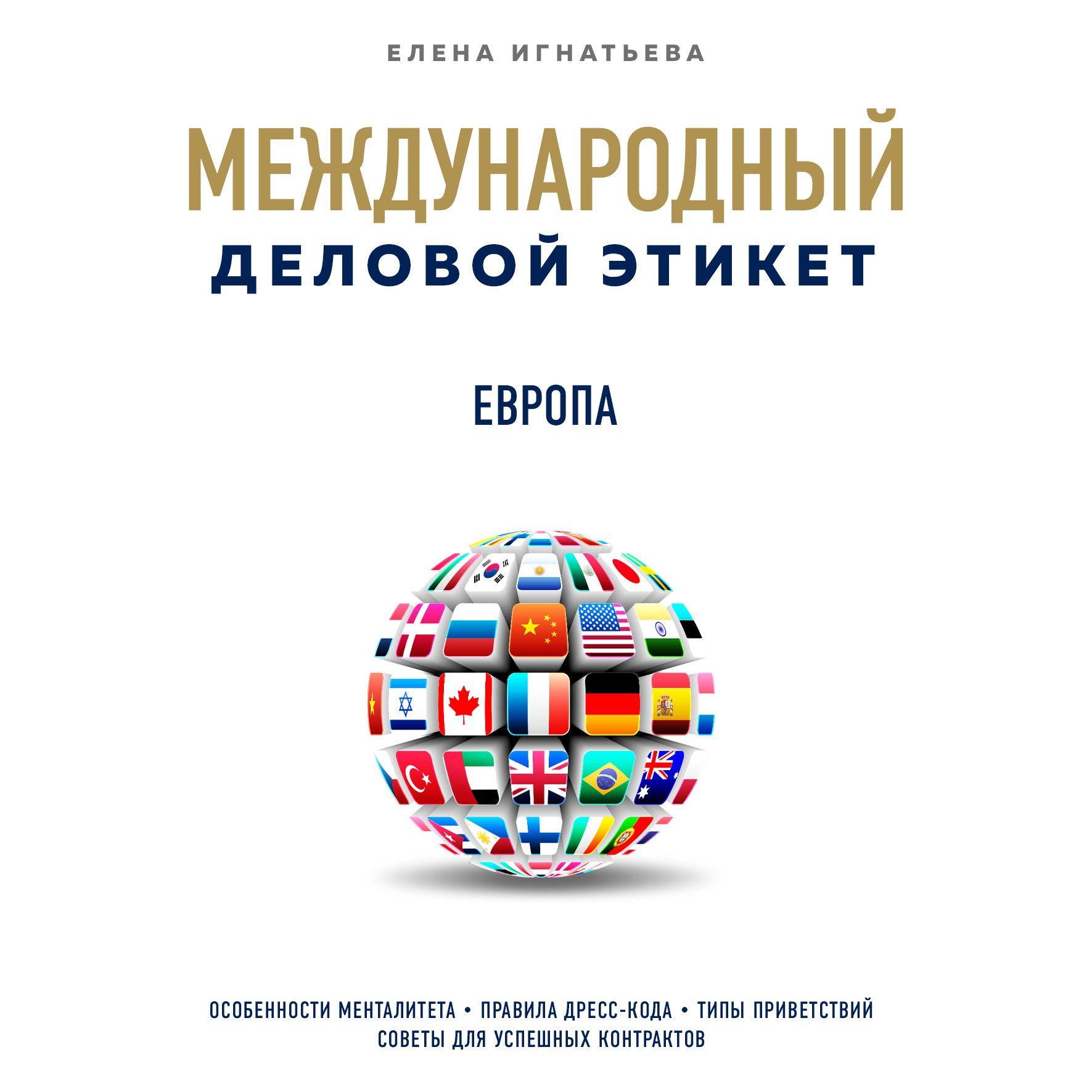 Бизнес-этикет разных стран: Европа