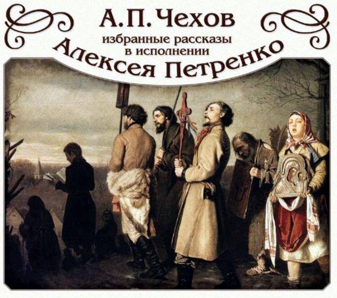 Избранные рассказы читает Алексей Петренко