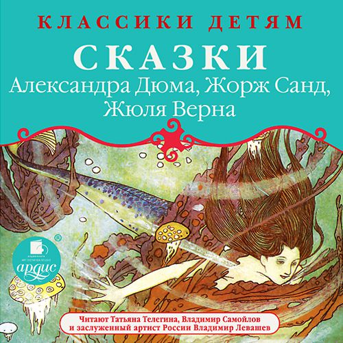 Классики детям: Сказки Александра Дюма, Жорж Санд, Жюля Верна