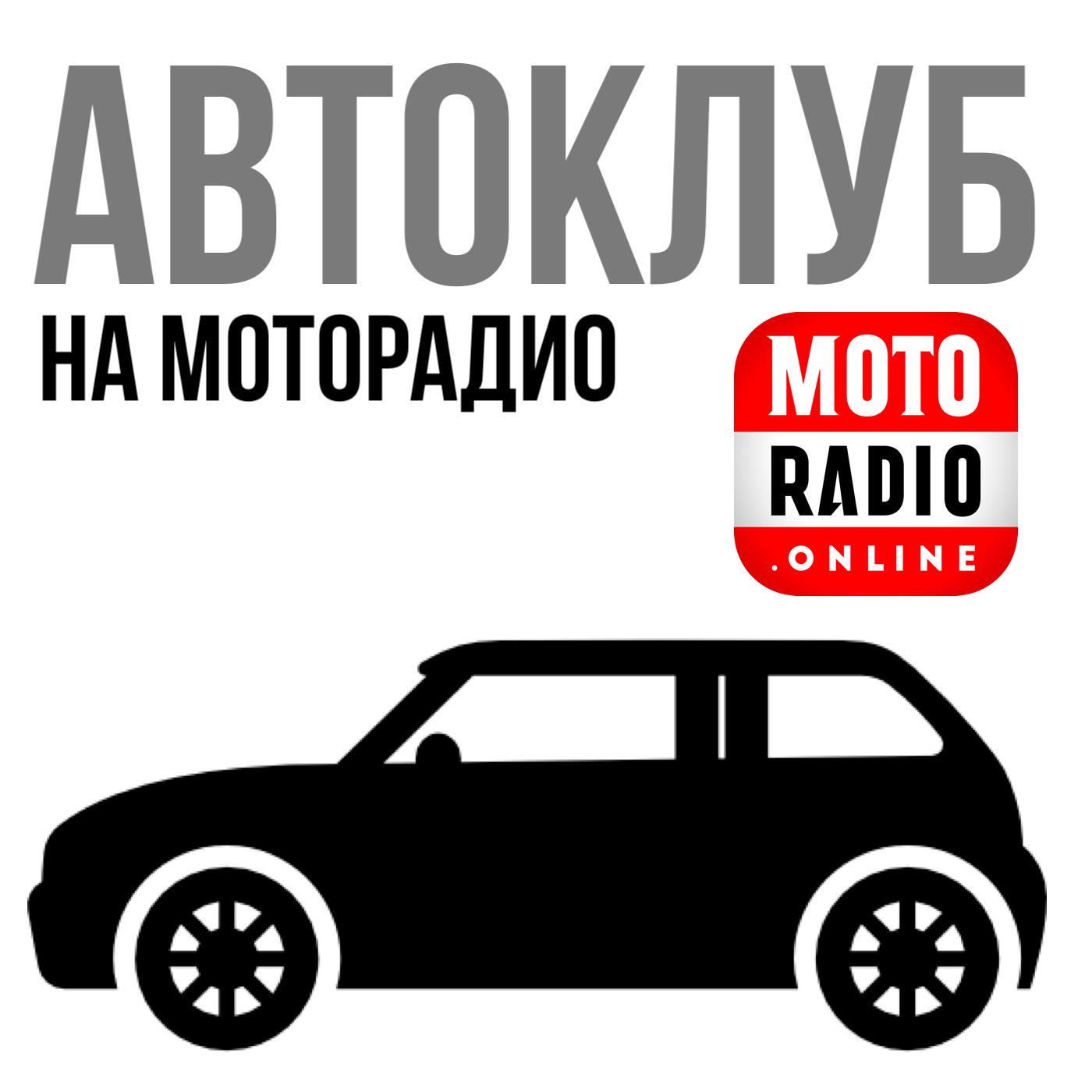 """Как не убить тренера по экстремальному вождению. \""""Автоклуб\"""" с Татьяной Ермаковой на МОТОРАДИО"""