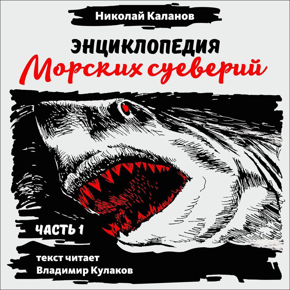 Энциклопедия морских суеверий. Часть 1