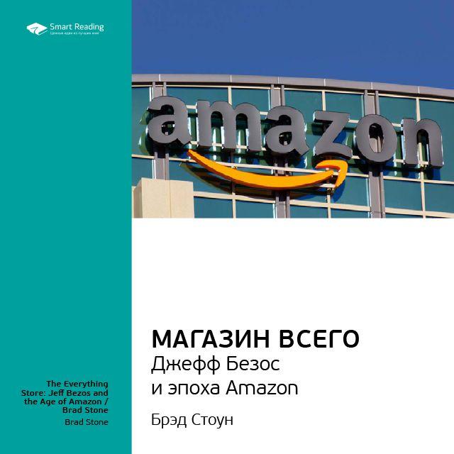 Ключевые идеи книги: Магазин Всего: Джефф Безос и эпоха Amazon. Брэд Стоун