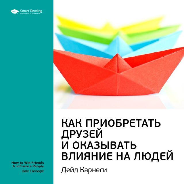 Ключевые идеи книги: Как приобретать друзей и оказывать влияние на людей. Дейл Карнеги